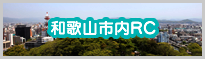 バナー:和歌山市内ロータリークラブ