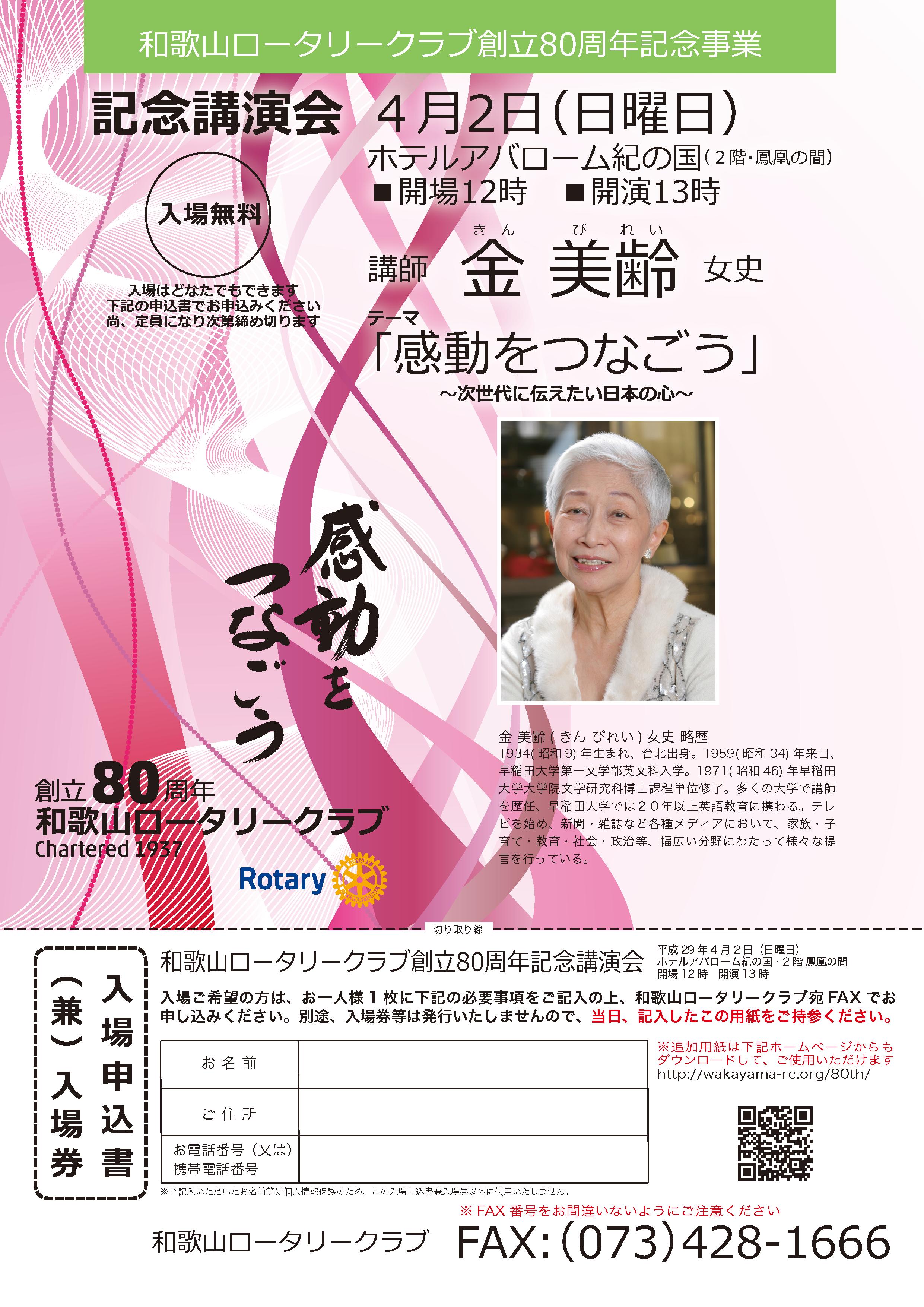 和歌山ロータリークラブ創立80周年記念講演会